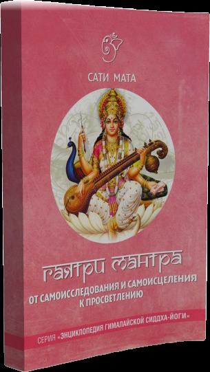 sati mama - gayatri mantra (book)