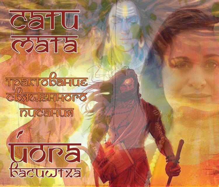 sati_mata-yoga_vasishtha-69