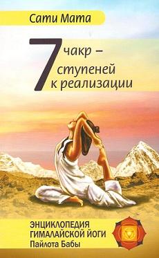 7_chakr_kniga_001---
